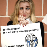 Ведущая Анастасия Петрова