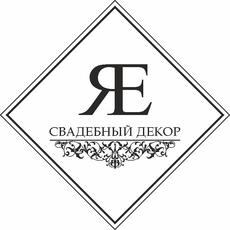 """Свадебное оформление от Свадебная дизайн - студия """"Ярко"""" Декор"""