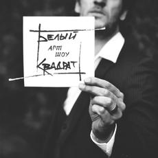 Творческое объединение «Белый квадрат» Артисты по жанрам