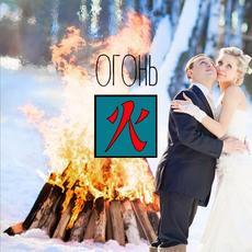 """Филипп Кривоногов Свадебная видеосъемка (пакет """"Огонь"""") Видеосъемка"""