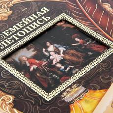 """Родословная книга с рамкой под фото """"Семейная летопись"""" Подарки и сувениры"""
