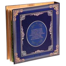 """Сувенирная книга с рамкой под фото """"Родословная книга"""" Подарки и сувениры"""