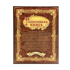 """Родословная книга """"Герб"""" Подарки и сувениры"""
