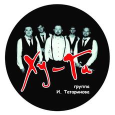 """Музыкальная группа """"Ху-Га"""" Артисты по жанрам"""