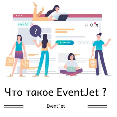 Что такое Event Jet
