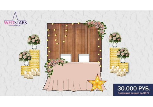 Декор президиума стандарт 4 - Wedstars Декор