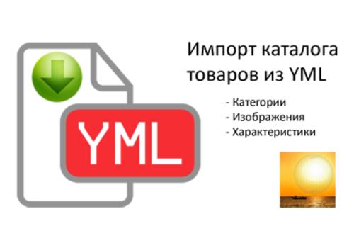 Импорт товаров YML, XML, CSV, CommerceML Размещение и реклама