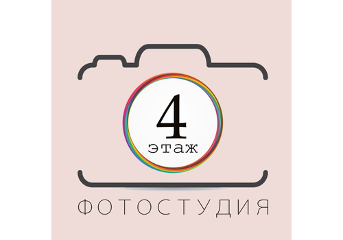 Фотостудия 4 ЭТАЖ